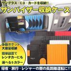 サンバイザー収納ケース ペン メガネ サングラス カード CD DVD 車内収納 長距離運転 帰省 旅行 車中泊 KZ-CARCDB01 即納