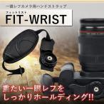 一眼レフカメラ用 ハンドストラップ2 汎用タイプ レザー調 デジイチ リスト 手 安定 フォーム CANON NIKON PENTAX RICOH KZ-YS4002 即納