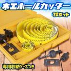 木工 ホールカッター 12個セット 電動ドリル 穴あけ パイプ ホールソー KZ-HLCUTER 即納