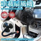 車載扇風機 フレキシブルアーム 簡単使用 角度調節 車中泊 4インチ KZ-HY40K 即納