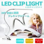 USB対応 LEDクリップライト 360°自由に角度調節 フレキシブル アーム 卓上 スタンド デスク 読書 PC作業 照明 KZ-LEDCLIP 即納