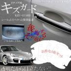 車 用品 カー ドア ノブ 傷 指紋 防止 爪 ひっかき傷 シール 透明 4枚セット キレイ KZ-DOAKIZU 予約
