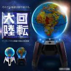 ソーラーパネル搭載 地球儀 回転大陸 LEDライト搭載 インテリア 世界地図 電動 マップ 置物 おしゃれ 雑貨 人気 KZ--KAITAI 即納