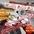 ハンドル ブレース バー ハンドリング ドレスアップ 22.2Φ 汎用 アクセサリー シガー スマホホルダー ツーリング マルチ クランプ KZ-HBB 即納