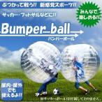 Bumper ball バンパーボール 遊び イベント サッカー フットサル 野外 空気 ぶつかる KZ-BANBO 予約