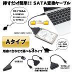 SATA 変換 ケーブル 高速 USB 3.0 TYPE-C PC Mac 2.5インチ HDD SSD KZ-SATACB  即納