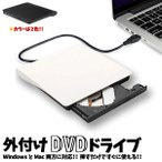 外付け ポータブルDVDドライブ USB3.0 CD ノートパソコン用 KZ-DVDP 即納