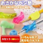 おさかなペン塾 鉛筆 Aセット3個セット 子供 えんぴつ ボールペン 学校 持ち方 矯正 魚 セット 面白 勉強 PEN-A