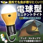 LED電球型 テントライト ランタン 昼白色 虫が寄らない 防水 フック ストラップ 防災 避難 車中泊 乾電池式 アウトドア KZ-CMP-LNTN