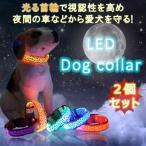 光る首輪 犬 ペット 夜間 散歩 安全 対策 事故防止 視認性 KZ-HIKAKUBI 即納