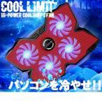 冷却 ファン ノートパソコン 冷却台 クーラー PC KZ-COLIMIT