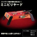 ミニ ビリヤード台 アミューズメント 本格 家族 友人 ゲーム パーティー KZ-BIRIY-2032