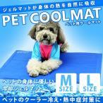 ペット用 クールマット ジェルマット シート 撥水加工 冷房冷え 熱中症 対策 冷却効果 犬 ペット用品 KZ-PETCLMAT  即納
