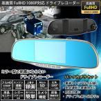 ミラー型 ドライブレコーダー バックカメラセット 5インチ モニター搭載 上書き録画 Gセンサー 広角 KZ-G188-SET 予約