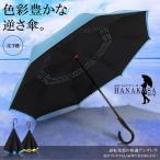 自動オープン式 逆さになる傘 ハナヤ傘 華やかさ 柄 アンブレラ 雨具 軽量 デザインおしゃれ 男女兼用 2重構造 丈夫 安全 長持ち KZ-HANAYAKASA 即納