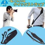 一眼レフカメラ用 クイック ストラップ 肩掛け ショルダー パッド カメラ シングル ネオプレン KZ-QUICKS 即納