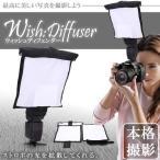 ウィッシュ ディフューザー カメラ ストロボ フラッシュ 機材 撮影 光 拡散 アクセサリー 一眼レフ KZ-SANPE 即納