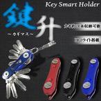 Yahoo!絆ネットワークキー スマート ホルダー 鍵升 鍵 収納 キーホルダー キーケース LEDライト デザイン ステンレス KZ-KAGIMAS 予約