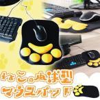 肉球リストレスト付 ぷにぷに感 猫 肉球型 マウスパッド ねこきゅう マウス パッド マット マウスマット ネコ KZ-NEKO26 予約