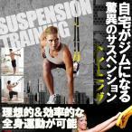 サスペンション トレーニング 筋トレ エクササイズ 運動 KZ-SUS-TR