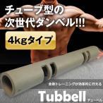 チューベル ダンベル チューブ トレーニング 筋トレ ウェイト 重り 棒 運動 筋肉 フィットネス KZ-VIPR 予約