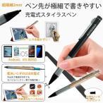 極細 2mm 充電式 スタイラスペン ゲーム お絵かき メモ Android iPhone iPad ios USB タッチペン KZ-DTYA3 予約
