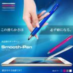 スムースペン 極細 スタイラスペン Pro iPhone iPad イラスト 文章 スマートフォン タブレット タッチペン ポケモンGO KZ-DTYA4 予約