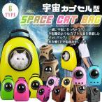 ペットバッグ 宇宙船 カプセル型 ペットバッグ リュック ペット バッグ 犬猫兼用 ペット専用バッグ ネコ 犬 KZ-SPACATBAG 予約