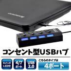 USB ハブ ポート スイッチ 4ポート 7ポート PC KZ-UHUB 即納