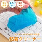 粘着クリーナー 5個セット キーボード おもちゃ 汚れ 強力粘着 変形 ゴミ KZ-NENTYAKUN 即納