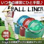 ゴルフボール ライナー マーカーセット ショット精度 練習 KZ-HXQ002 即納