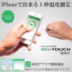 iPhone用 ノータッチ温度計 1秒 非接触 測定 観測 観測 アプリ スマホ iPad エクセル 記録  検査 イヤホンジャック KZ-NOTOUCH 即納