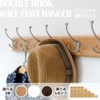 ウォール ハンガー ダブル フック 壁掛け 3色 5段階 ナチュラル コート ジャケット KZ-JP150716 予約