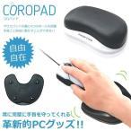 ショッピングマウス マウスパッド ボール付き ぷにぷに クッション フィット PC マウス KZ-JK-V1