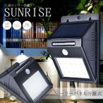 防水 LEDライト 強力照射 太陽光 ソーラー 照明 人感センサー 自動点灯 KZ-SUNRISE 即納