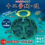 釣り用 大漁捕穫 隠し球 十二手網 改 海 蟹 海老 道具 カニ エビ 魚 網 フィッシング KZ-AMI003-12 即納