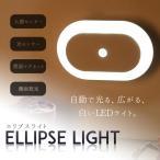 エリプスライト 光センサー 人感センサー LED ガイド フット ライト 楕円形 デザイン ユニーク インテリア 生活 KZ-ELIPLIGHT 予約
