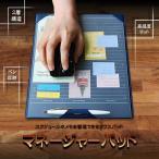 マネージャーマウスパッド PC スケジュール メモ 管理 高感度 2層構造 名刺 住所 A4サイズ パソコン おしゃれ KZ-MANEPAD 即納