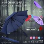 ムーディー傘 高強度 耐風傘 グラスファイバー 八本骨 強化 自動オープン式 男女 アンブレラ 雨具 おしゃれ 持ち歩き KZ-MODYKASA 予約