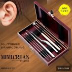 耳クリーン 豪華8点フルセット 耳掃除 耳かき 耳用 ピンセット 大きい 小さい 手入れ 耳くそ 耳垢 とり KZ-MIMICREN 即納