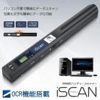 アイスキャン OCR機能搭載 ハンディスキャナー データ化 写真 文字 効率アップ 自動保存 パソコン 年賀状 プリント 周辺機器 KZ-ISCAN 予約