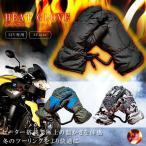 12V ヒーターグローブ バイク ツーリング 温度3段階の温度調節が可能!!調節 直結 手袋 フリース素材 KZ-SINHEAT 即納