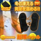 超暖インソール ヒーター電源  両足 靴 ナイロン素材 しもやけ 冬 凍結 暖かい 暖房 防寒 グッズ 通勤 通学 バイク KZ-CHODANIN 予約