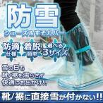 防雪 すそ&シューズカバー 膝下 防滴 防雨 豪雨 豪雪 積雪 靴 簡易深靴 KZ-FUKAGUTU 即納