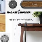 マグネット ケーブル ホルダー セット スマホ パソコン ウッド 磁石 整理 整頓 キーホルダー KZ-MGHOW 即納