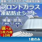徳用 5枚セット 車用品 フロントガラス 凍結防止シート 厚手 除雪 冬 リバーシブル 断熱シート 夏 KZ-YUKI15070 即納