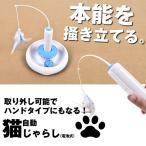 電池式 自動猫じゃらし 2WAY ネコ用 おもちゃ 運動不足やストレス解消 猫じゃらし ペット用品 ネコ KZ-WS163021 予約