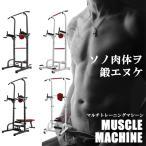 多機能 運動器具 筋トレ 筋肉 トレーニング ぶら下がり シェイプ 懸垂 マルチ ジム 自宅 チンニング スタンド 背筋 腹筋 大胸筋 胸板 KZ-MUSCLEMCN 予約