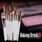 メイクブラシ 20種類セット 20本入り メイク筆 化粧筆 チップ 美容 化粧品 KZ-MAG5165 予約