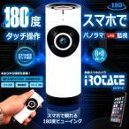 180度 スマホ 無線 カメラ ローテート  Rotate モニタリング ライブ 監視 パノラマ 写真 動画 アプリ iPhone Android iPad 子供 自宅 KZ-WIFICAM180-99C 即納